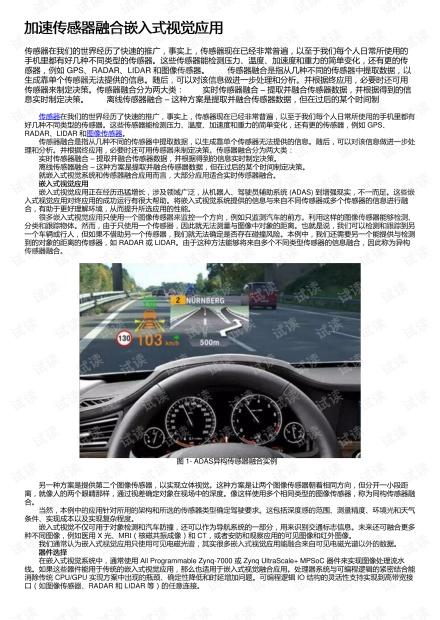 加速传感器融合嵌入式视觉应用