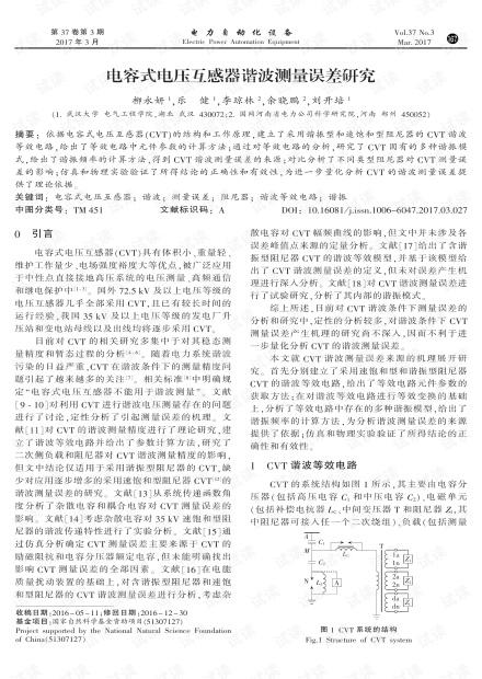 电容式电压互感器谐波测量误差研究