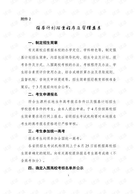 4、强基计划招生程序及管理要求.pdf