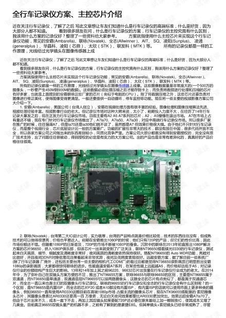 全行车记录仪方案、主控芯片介绍