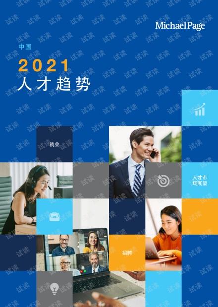 2021人才趋势报告-Michael Page-202101.pdf