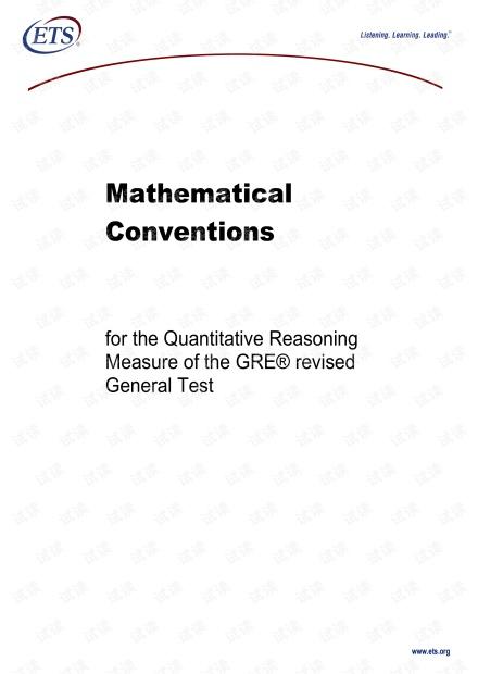 GRE数学_知识点经典总结.pdf