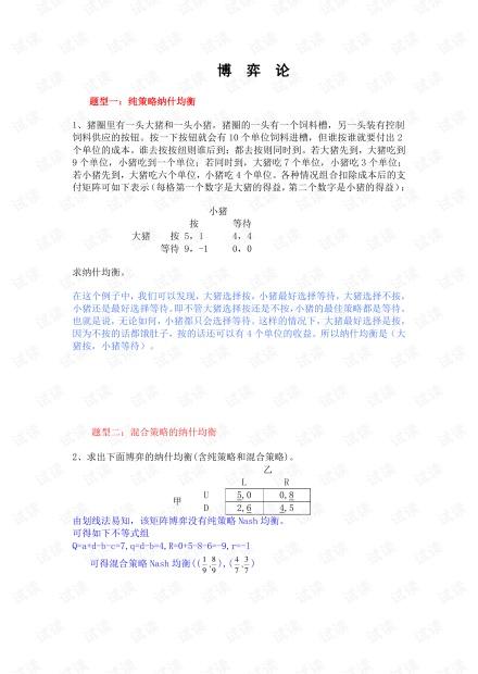 博弈论复习题及答案.pdf