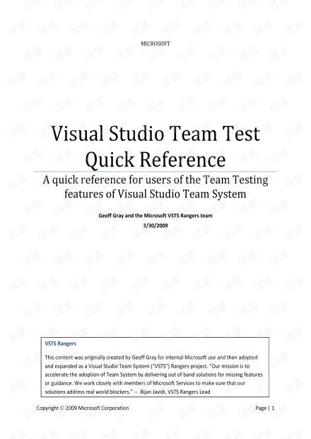 VSTT_Quick_Reference_Guide_1.0.pdf