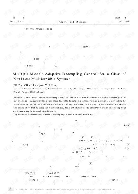 一类非线性多变量系统的多模型自适应解耦控制