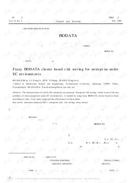 电子商务环境下基于模糊ISODATA 聚类法的企业风险分类