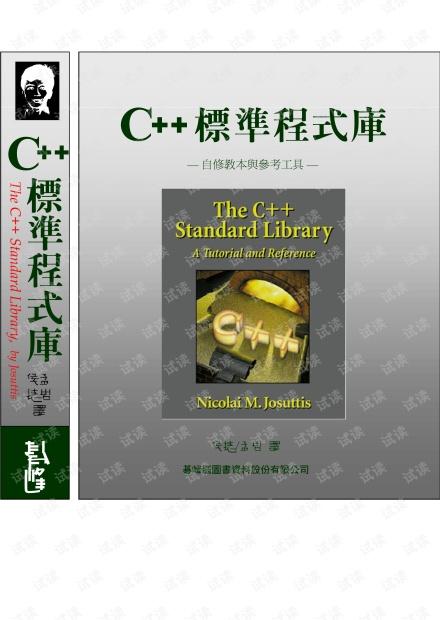 c++标准程序库(清晰可编辑版全).pdf