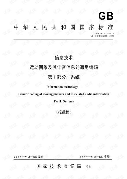 ISO/IEC 13818-1 中文修正版