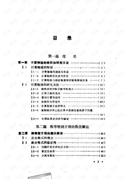 计算物理引论.pdf