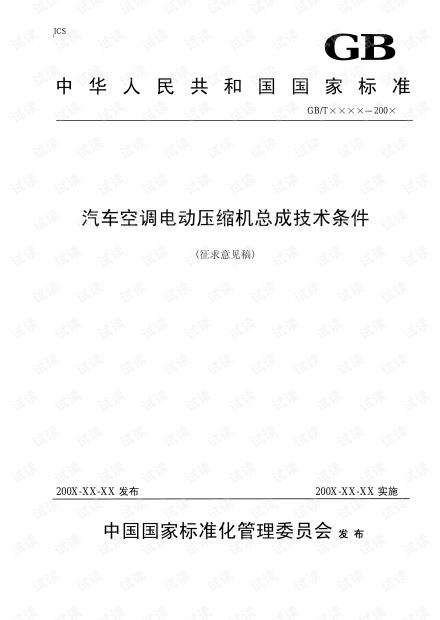 汽车电动空调压缩机.PDF