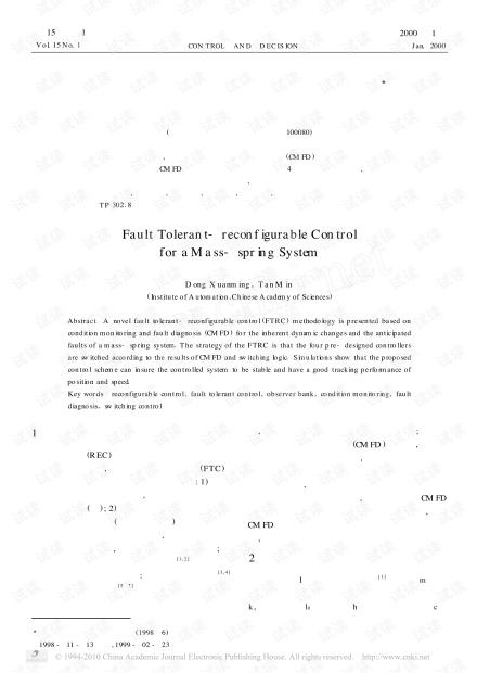 质量弹簧系统的重构和容错控制研究