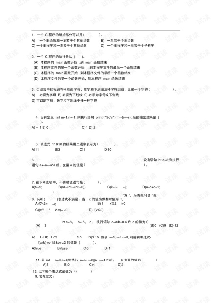 完整c语言期末考试试题及答案推荐文档_c语言期末试题及答案解析