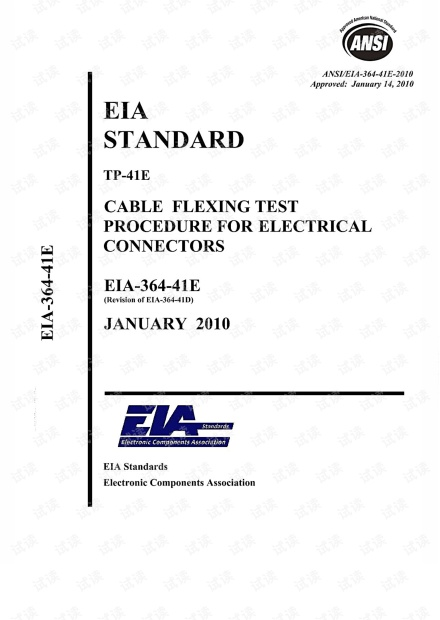 EIA-364-41E-Cable Flexing Test Procedure for Electrical Connectors_as for