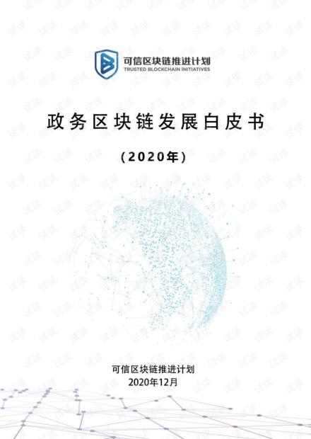 政务区块链发展白皮书(2020年).pdf