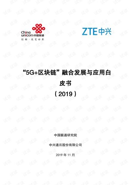 "2019 ""5G+区块链""融合发展与应用白皮书"
