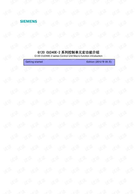 G120 CU240E-2系列控制单元宏功能介绍