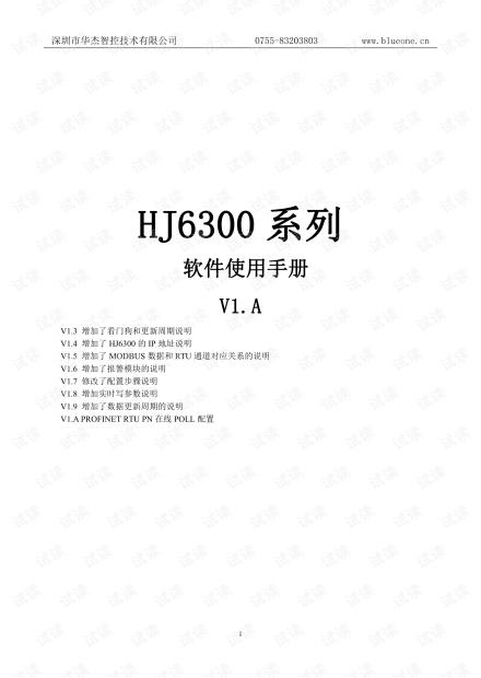 华杰智控PROFINET智能网关HJ6300/HJ6302软件使用说明