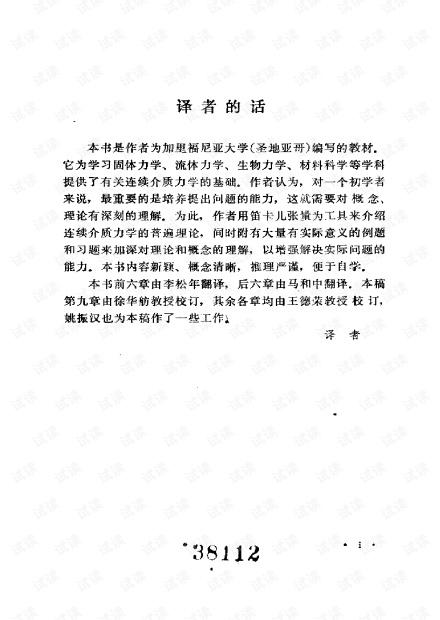连续介质力学导论(冯元桢译)