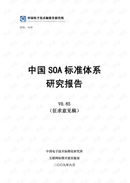 中国SOA 标准体系.pdf