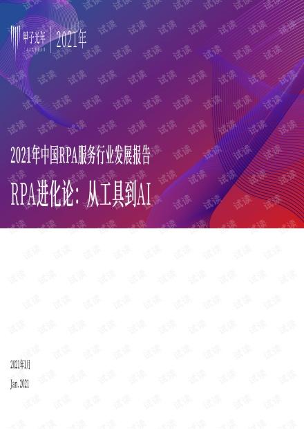 2021中国RPA行业发展报告 甲子光年
