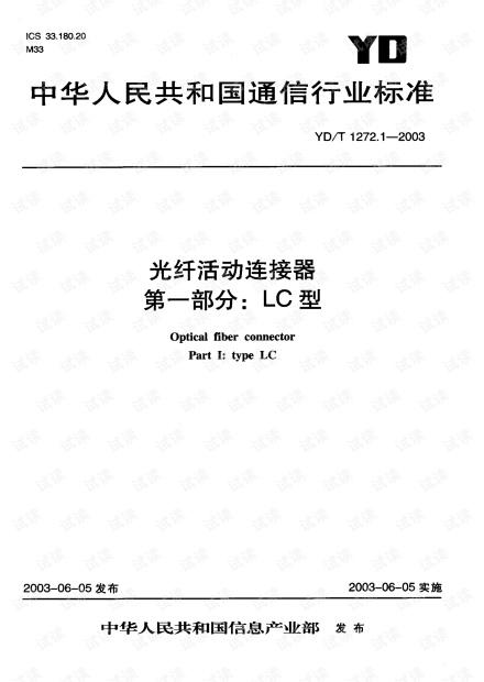 YD-T 1272.1-2003 光纤活动连接器 第一部分: LC 型 .pdf