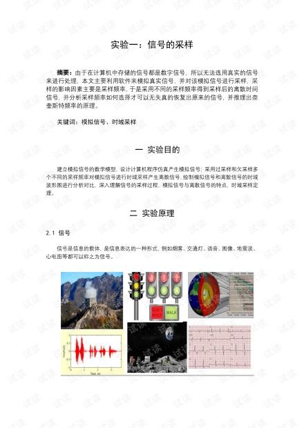 信号的采样及采样定理.pdf