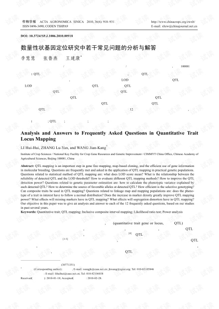 数量性状基因定位研究中若干常见问题的分析与解答.pdf