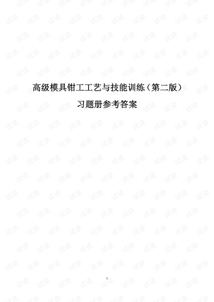 高级模具钳工工艺与技能训练(第二版)习题册参考答案-B01-2942.pdf