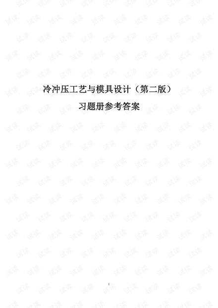 冷冲压工艺与模具设计(第二版)习题册参考资料(答案)-B01-2822.pdf