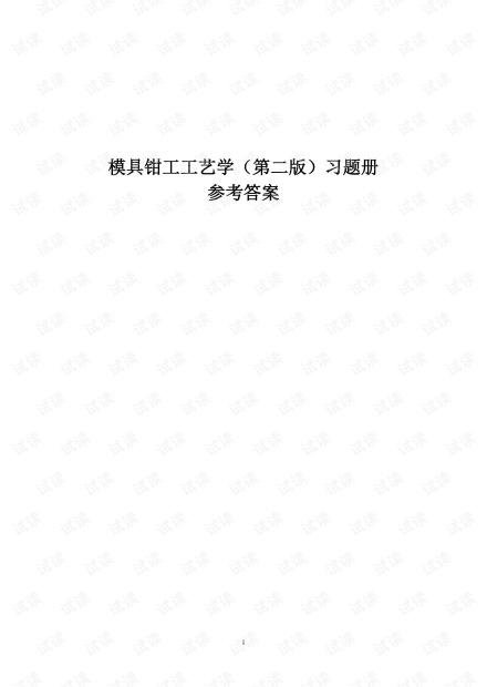 模具钳工工艺学(第二版)习题册参考资料(答案)-A02-2784.pdf