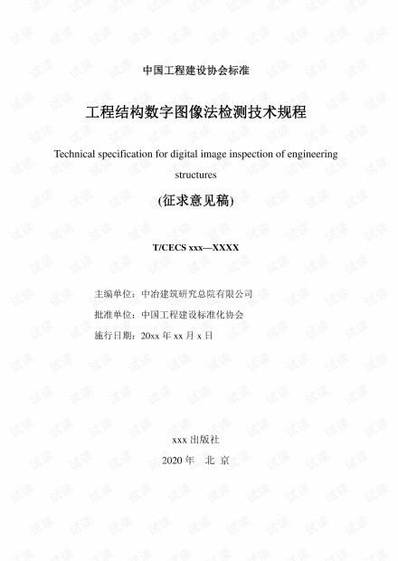 《工程结构数字图像法检测技术规程》征求意见稿