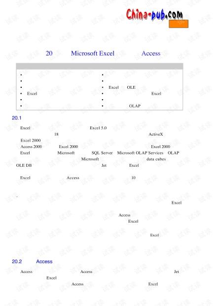 Access 2000数据库系统设计(PDF)---020