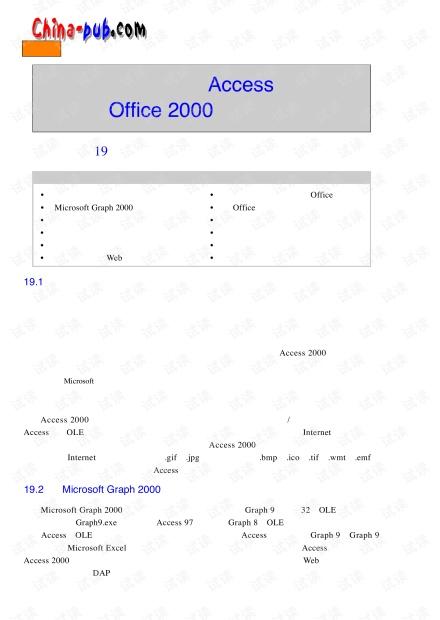 Access 2000数据库系统设计(PDF)---019