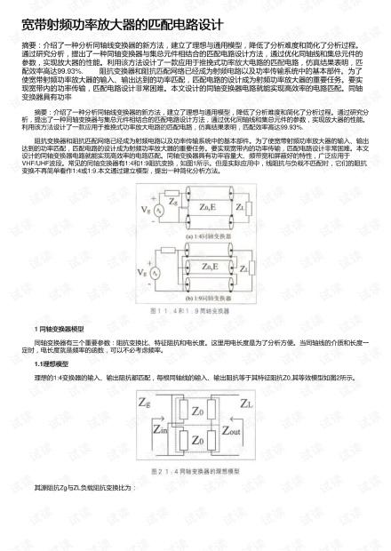 宽带射频功率放大器的匹配电路设计
