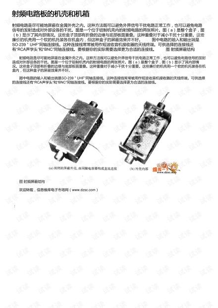 射频电路板的机壳和机箱