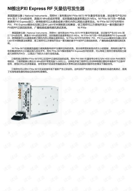 NI推出PXI Express RF 矢量信号发生器