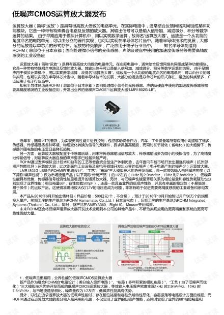 低噪声CMOS运算放大器发布