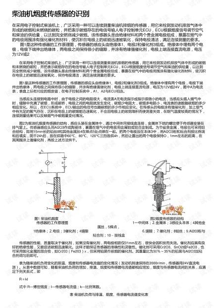 柴油机烟度传感器的识别