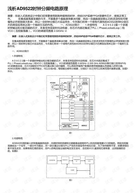 浅析AD9522时钟分频电路原理