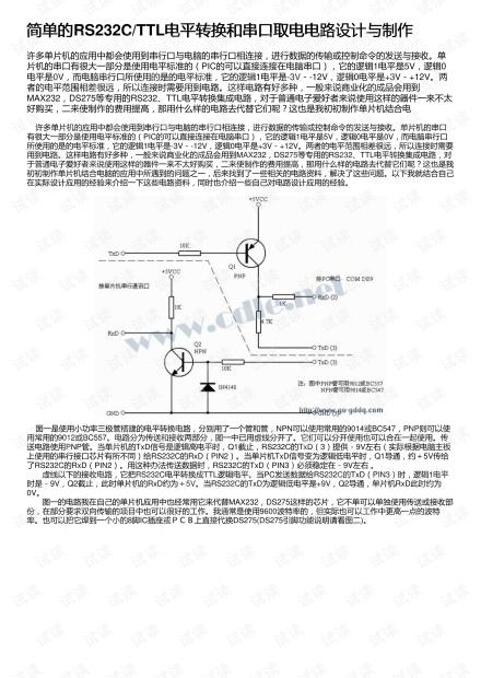 简单的RS232C/TTL电平转换和串口取电电路设计与制作
