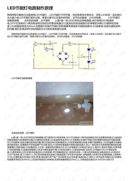 LED节能灯电路制作原理