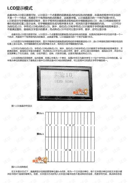 LCD显示模式