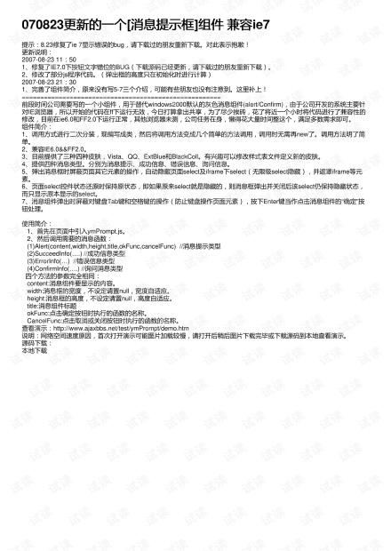 070823更新的一个[消息提示框]组件 兼容ie7