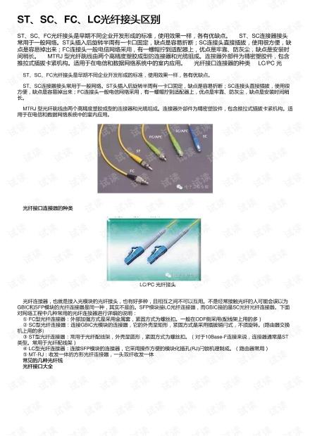 ST、SC、FC、LC光纤接头区别