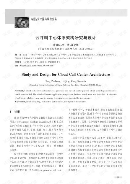 云呼叫中心体系架构研究与设计