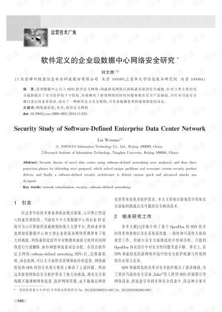 软件定义的企业级数据中心网络安全研究 *
