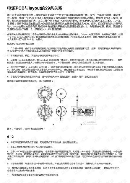 电源PCB与layout的29条关系