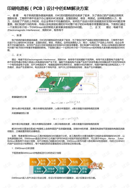 印刷电路板(PCB)设计中的EMI解决方案
