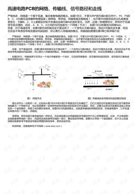 高速电路PCB的网络、传输线、信号路径和走线