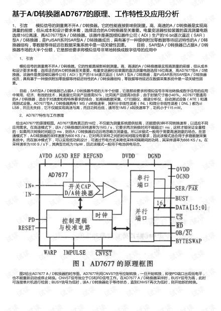 基于A/D转换器AD7677的原理、工作特性及应用分析